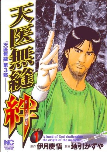 天医無縫・絆 第1巻 (ニチブンコミックス)