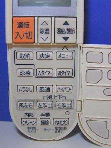 電機 エアコンリモコン PG112 蓋無