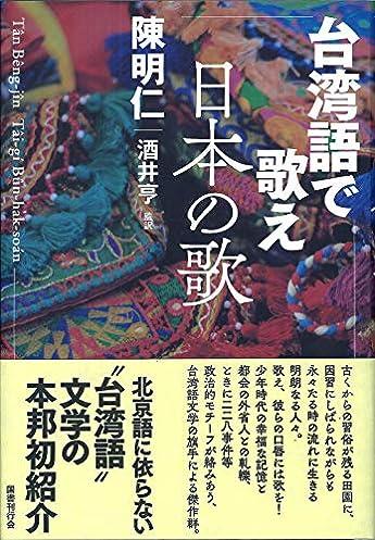 台湾語で歌え日本の歌
