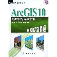 GIS应用与开发丛书:ArcGIS 10地理信息系统教程•从初学到精通