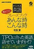 NHK CD BOOK ビジネス英語 差がつくフレーズブック あんな時こんな時 (NHK CDブック)