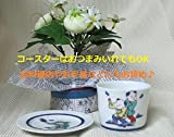 [ Gift ] pair two set ware , with coaster , discovery ô Somenishiki [ Imari Nabeshima ware lock cup ] dance Karako ô