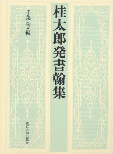 桂太郎発書翰集