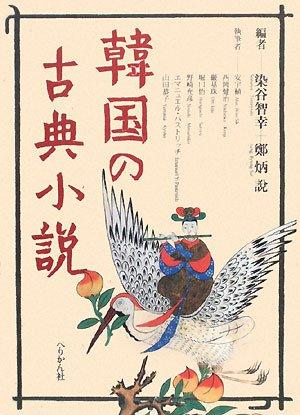 韓国の古典小説