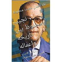 نجيب محفوظ بين تاريخه واعماله: دراسة عن الاديب المصرى نجيب محفوظ (1) (Arabic Edition)