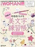日経ホームマガジン 好感度が上がる やさしい美文字練習帳