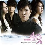 韓国ドラマ「私の期限は49日」オリジナル・サウンドトラック