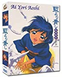 Ai Yori Aoshi: Part One