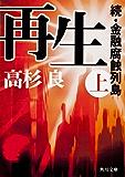 再生(上) 続・金融腐蝕列島 (角川文庫)
