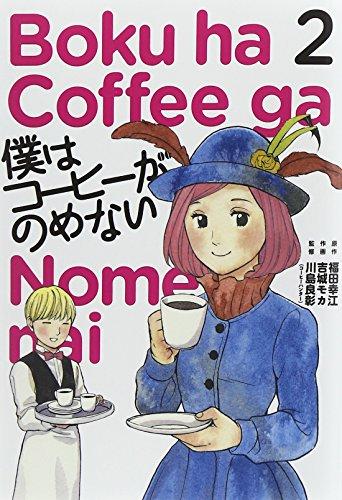 僕はコーヒーがのめない 2 (ビッグコミックス)