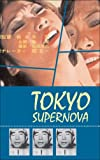 img - for Tokyo Supernova (Tokyo Trilogy) book / textbook / text book