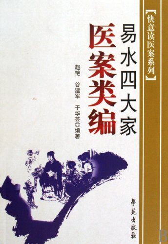 Cases of the Four Medicine Masters of Yishui School[Reading Medical Cases Series] (Chinese Edition)