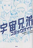 Space Brothers comic guide (KC Deluxe) (2012) ISBN: 4063766349 [Japanese Import]