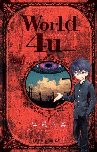 World 4u_ 1 (ジャンプコミックス)