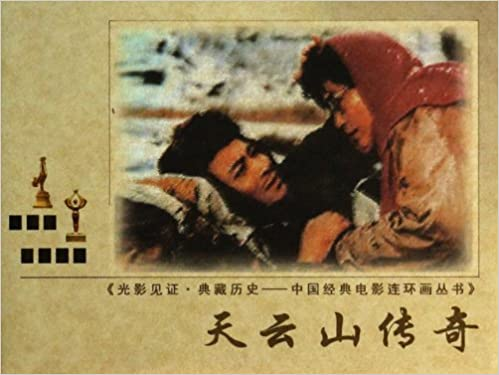Book Shadow witness History Chinese Film Classics Collection comic books: Legend of Tianyun Mountain(Chinese Edition)