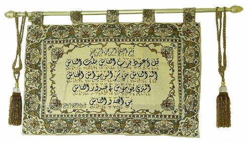 Islamic Frame - Surah Al Nas -Home Decorative by Nabil's Gift Shop