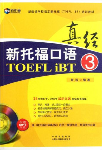 TOEFL iBT 3 (Book & CD) (Chinese Edition)