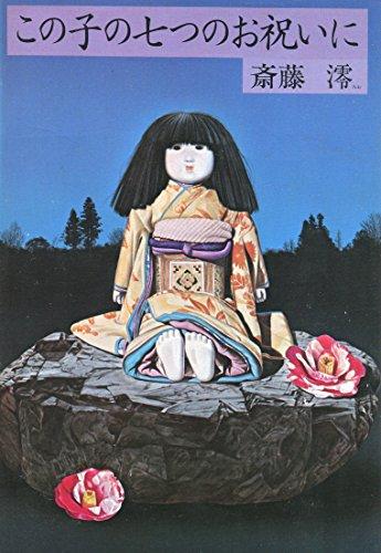 この子の七つのお祝いに (1981年)