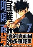 喧嘩商売(7) (ヤンマガKCスペシャル)