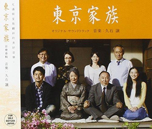 Tokyo Kazoku by Various Artists