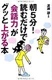 朝5分! 読むだけで「会話力」がグッと上がる本 (ナガオカ文庫)