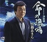 INOCHI NO RYOBA/UKIYO ZAKE