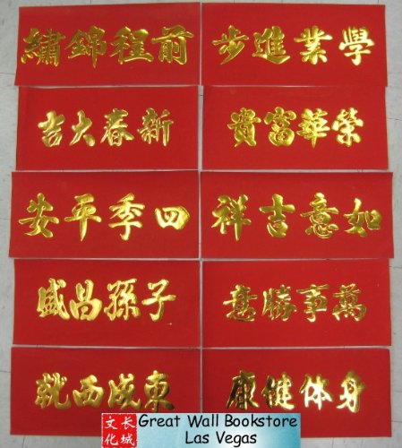 Chinese New Year Red Banners (Fai Chun) (set of 10 different banners, each with 4 Chinese character phase to signify different good fortunes) - Each Character in Golden Embossing on (Chinese New Year Home Decorations)