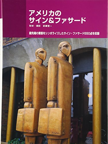 American Signs & Facades (English And Japanese Edition)