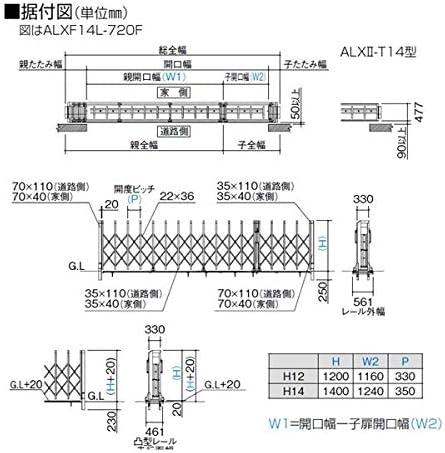 四国化成 ALX2 スチールフラット/凸型レール ALXT14-555FSC 親子開き 『カーゲート 伸縮門扉』 左施錠(L)