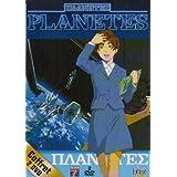Planètes, Vol. 1 et 2 - Coffret 2 DVD