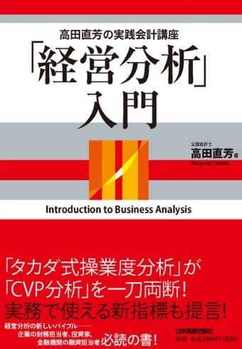 高田直芳の実践会計講座「経営分析」入門