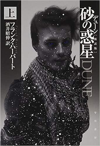 デューン 砂の惑星 小説版