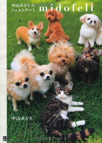 Midofelt - Midori Nakayama's Needle Felting Realistic Animals Art Book ()