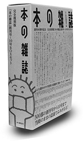 完全復刻版「本の雑誌」創刊号〜10号BOXセット【分売不可】