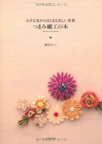 Japanese Craft Book - 8