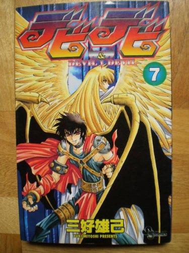 デビデビ 全15巻完結(少年サンデーコミックス) の商品画像