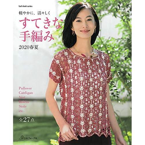 すてきな手編み 表紙画像