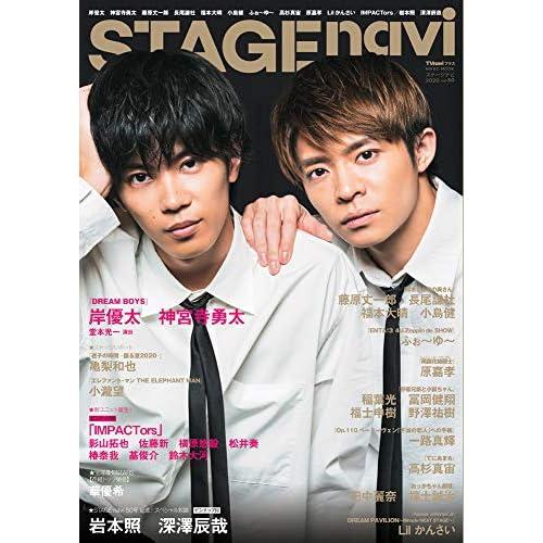 STAGE navi vol.50 表紙画像