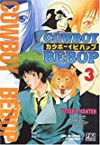 COWBOY BEBOP T03 (FIN) by YUTAKA NANTEN (January 19,2004)