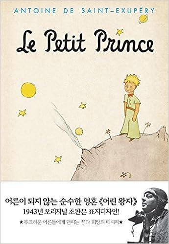 Little Prince Le Petit Prince 1943 Original 1st Edition Mini Paperback Cover Korean Ver Antoine De Saint Exupry 9791159032479 Amazon Com Books