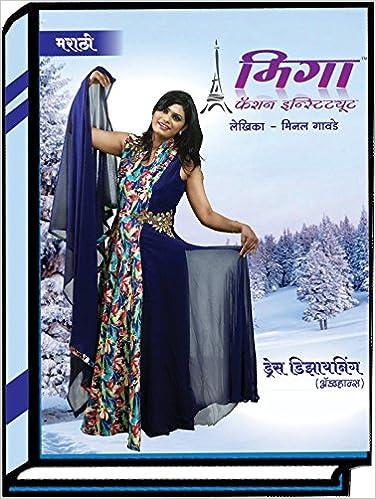 Amazon In Buy Miga Dress Designing Advance Marathi Book Online At Low Prices In India Miga Dress Designing Advance Marathi Reviews Ratings