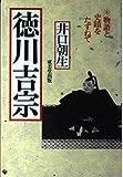 Tokugawa Yoshimune (Monogatari to shiseki o tazunete) (Japanese Edition)