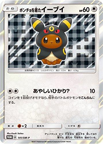 Pokemon Card Japanese - Poncho Eevee 141/SM-P - Holo - Promo - Factory Sealed