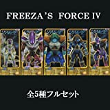 Dragon Ball Kai prefabricated FREEZA'S FORCE IV full set of 5