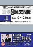 速修2次過去問題集〈3〉平成19~21年度 (TBC中小企業診断士試験シリーズ)