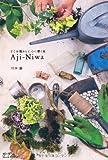 Ajiーniwa―どこか懐かしく、心に響く庭 (ガーデン&ガーデンMook)