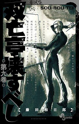 双亡亭壊すべし 9 (9) (少年サンデーコミックス)