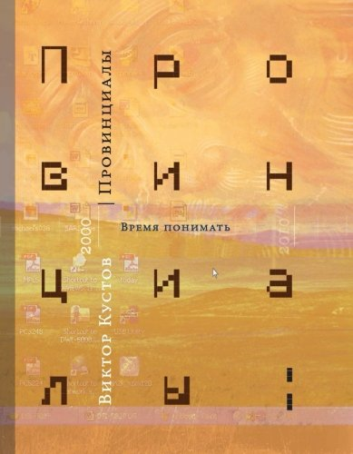 Vremia ponimat: Kniga piataya (Provitsialy) (Volume 5) (Russian Edition)