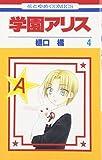 Gakuen Alice Vol.4 (In Japanese)