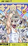 Kinnikuman 17 (Jump Comics) (2013) ISBN: 4088707419 [Japanese Import]